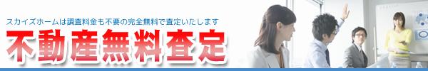 不動産無料査定岡崎市