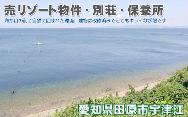 リゾート物件海沿いの別荘